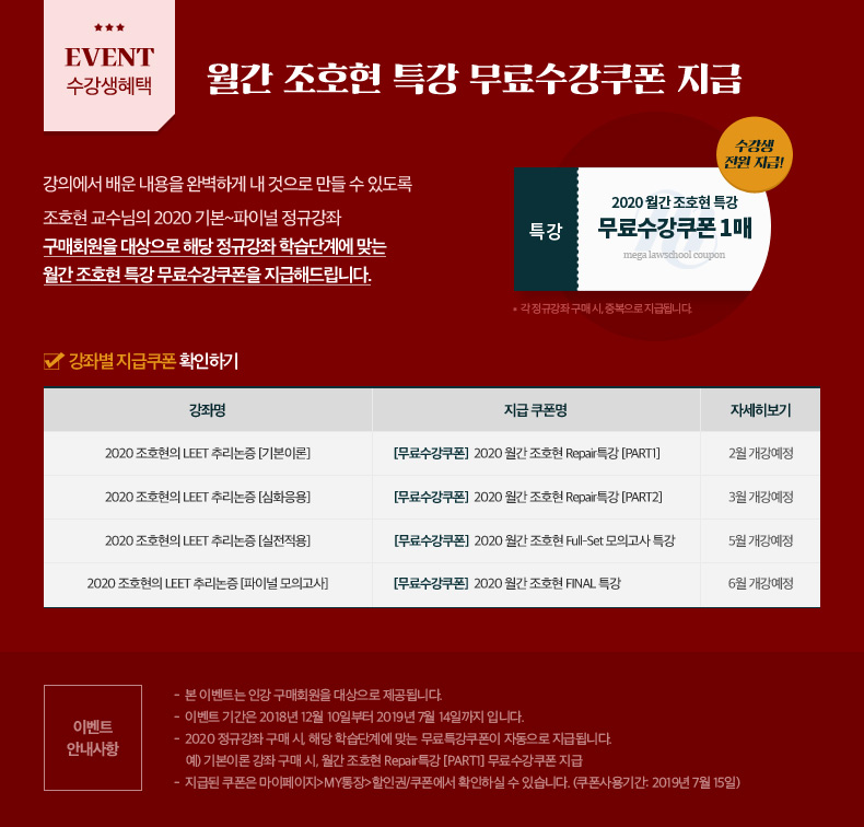 EVENT 수강생혜택 월간 조호현 특강 무료수강쿠폰 지급