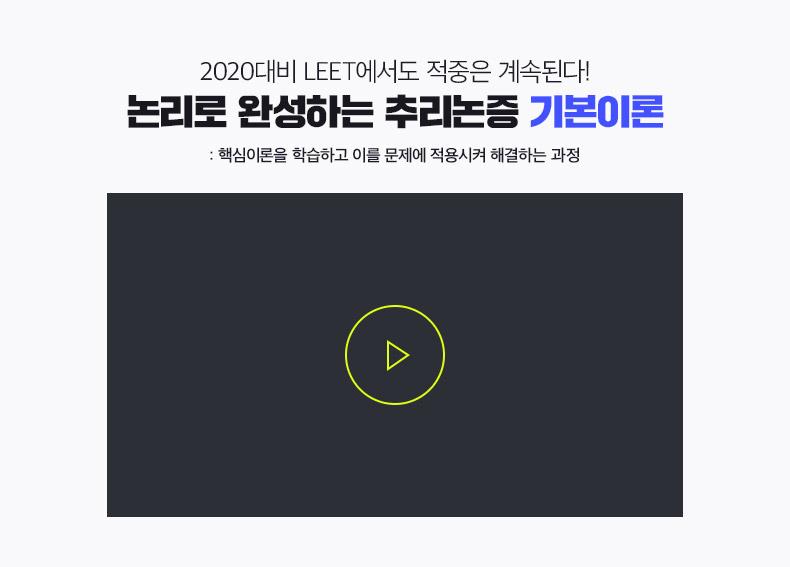 논리로 완성하는 추리논증 기본이론