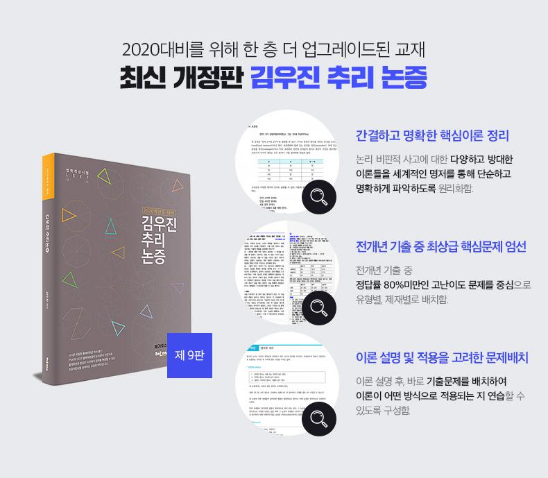 최신 개정판 김우진 추리 논증