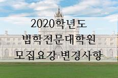 2020학년도 법전원 모집요강 변경사항