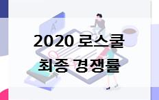 2020학년도 로스쿨 원서접수 최종 경쟁률 안내