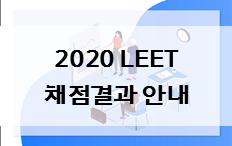2020학년도 법학적성시험(LEET) 채점 결과 안내