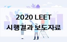 2020학년도 LEET 시행결과 보도자료