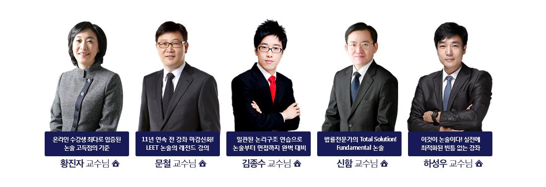 논술/논술+온라인첨삭
