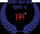 온라인 첨삭 과제 업로드 수 1위