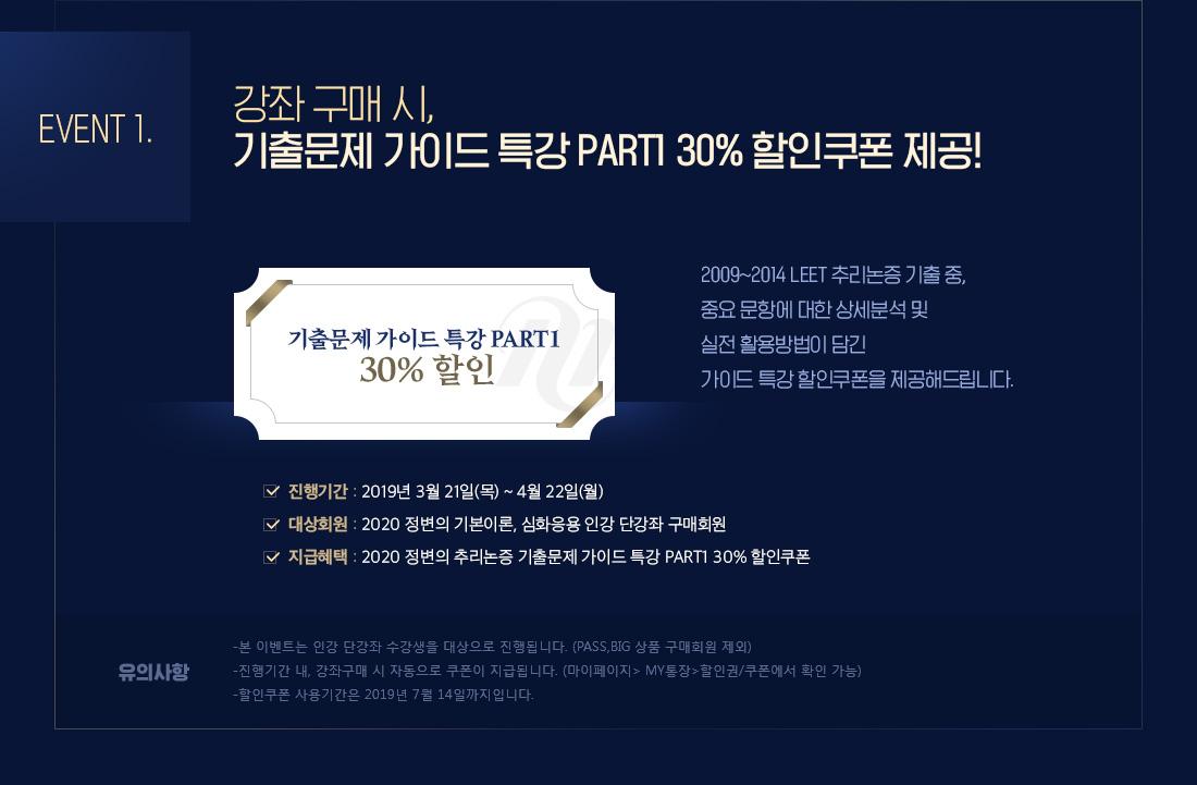 event1 강좌 구매 시, 기출문제 가이드 특강 PART1 30% 할인쿠폰 제공!