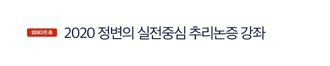 2020 정변의 실전중심 추리논증 강좌