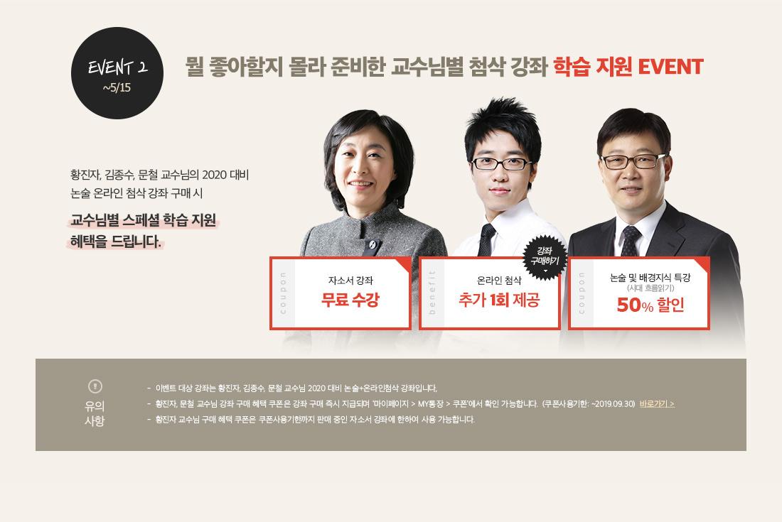 교수님별 첨삭 강좌 학습 지원 EVENT