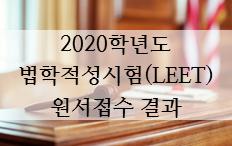 2020학년도 LEET(법학적성시험) 원서접수 결과 안내