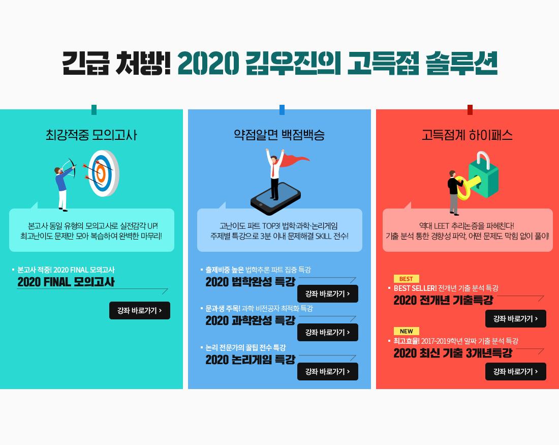 긴급 처방! 2020 김우진의 고득점 솔루션