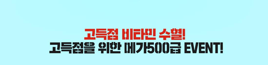 고득점 비타민 수혈! 고득점을 위한 메가500급 EVENT!