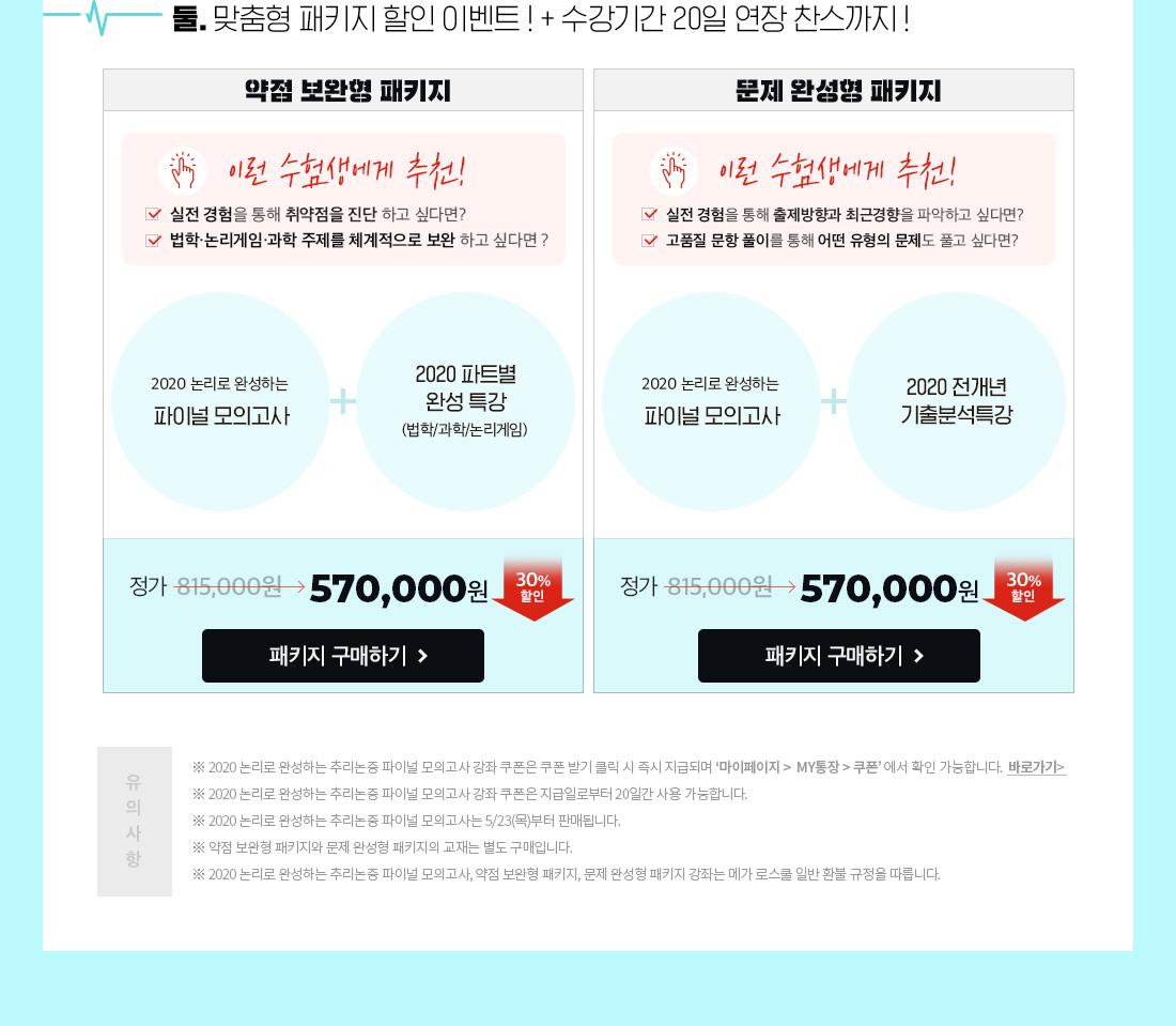 둘. 맞춤형 패키지 할인 이벤트 ! + 수강기간 20일 연장 찬스까지 !