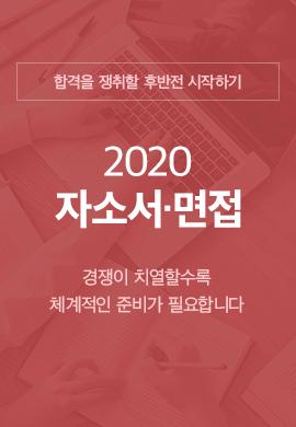 2020 자소서 면접