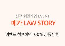 신규 회원가입 EVENT