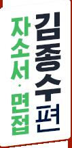 자소서면접 김종수편