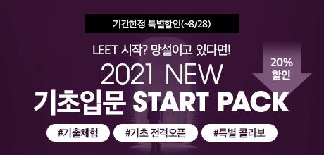 2021 선행기초 홍보