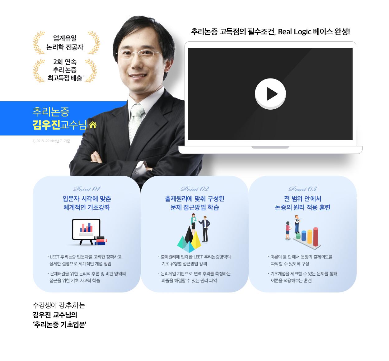 김우진 교수님