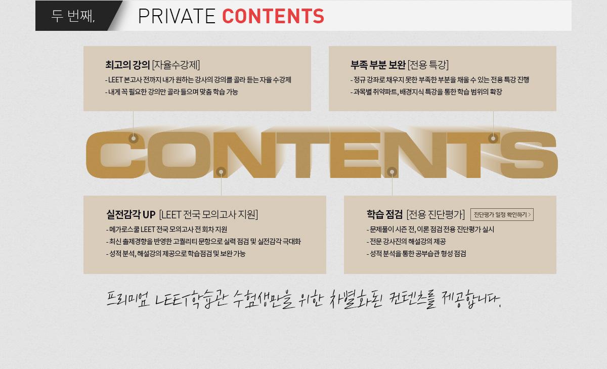 두 번째, PRIVATE CONTENTS