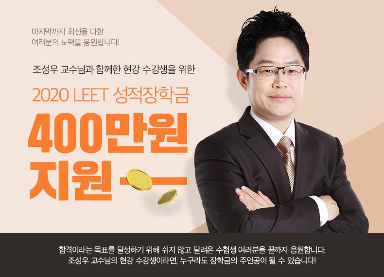 2020 LEET 성적장학금 400만원 지원
