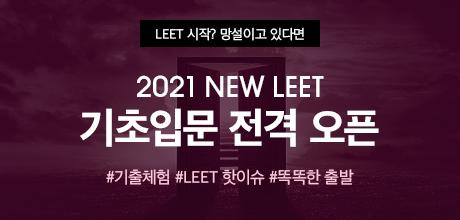 2021 NEW 기초입문