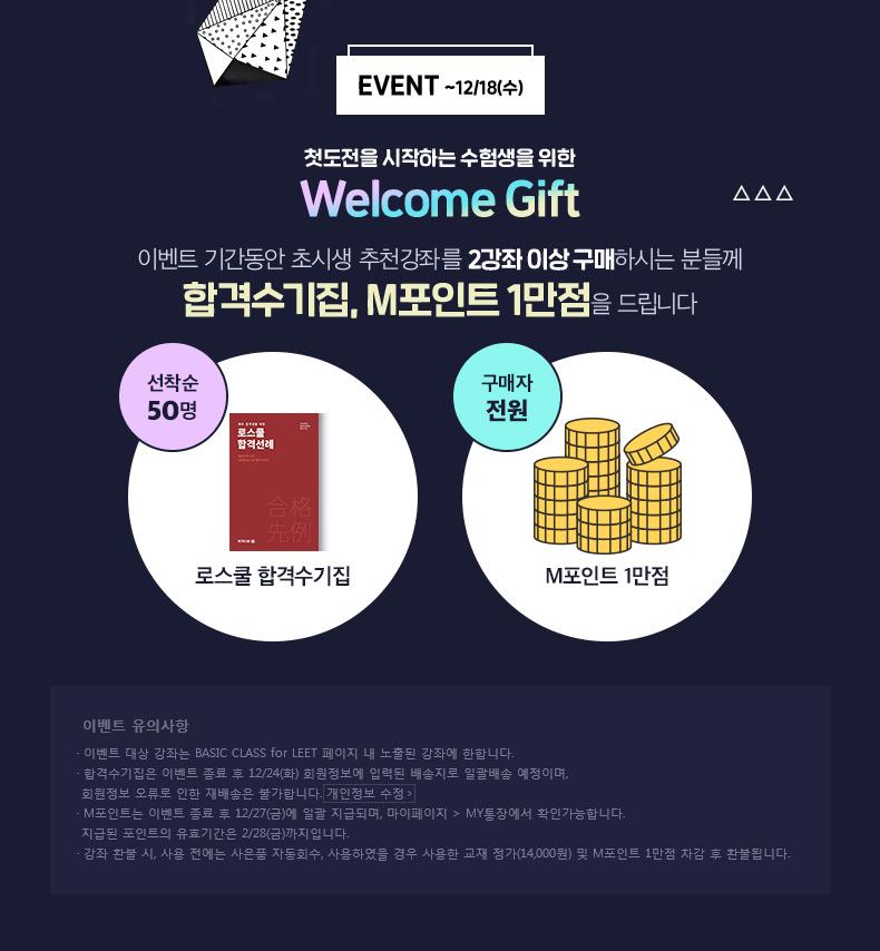 EVENT ~12/18(수)