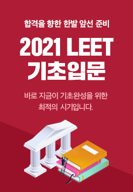 2021 LEET 기초입문