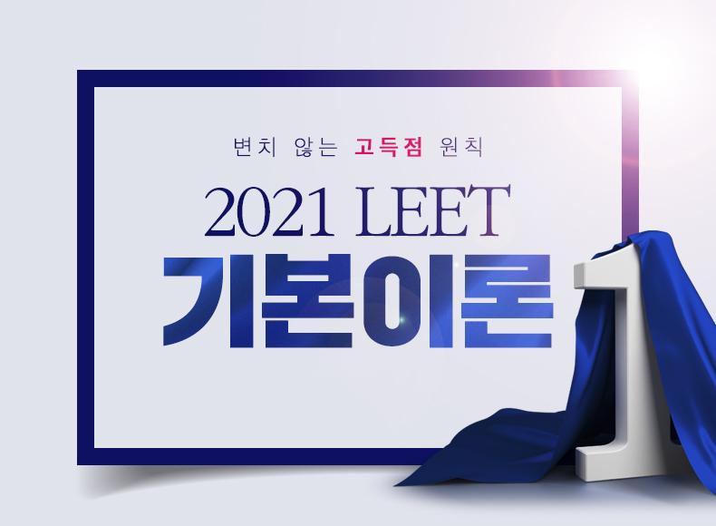 2021 LEET기본이론