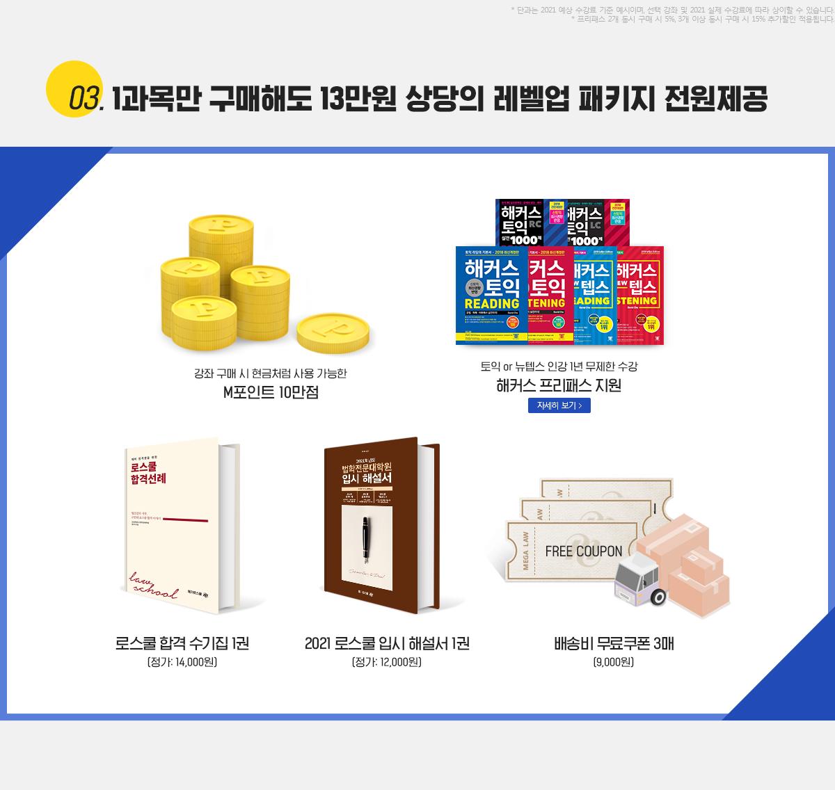 03. 1과목만 구매해도 13만원 상당의 레벨업 패키지 전원제공