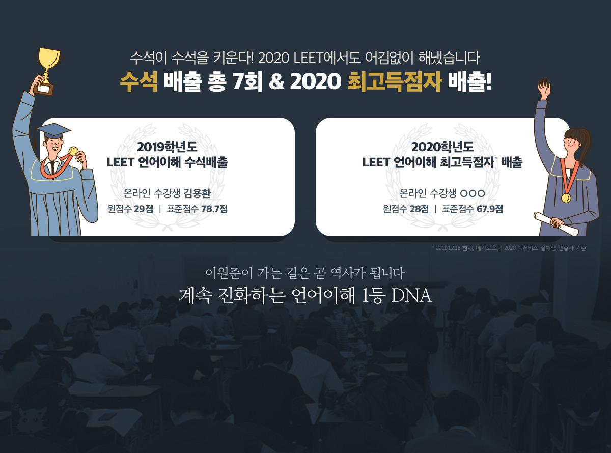 2019/2020학년도 2년 연속 수석 배출, 총 8회 달성!