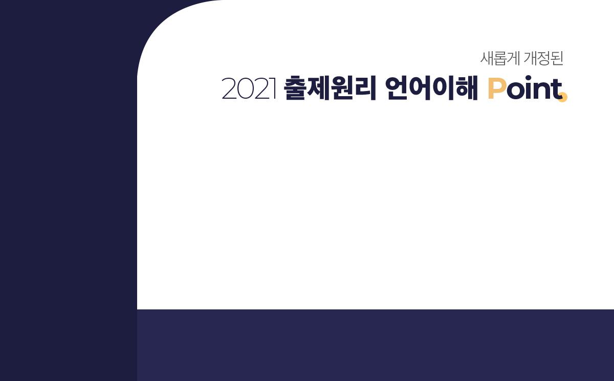 2021 출제원리 언어이해 Point