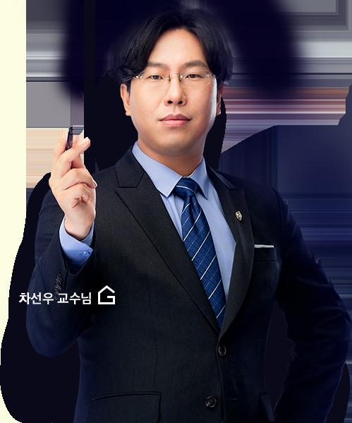 차선우 교수님