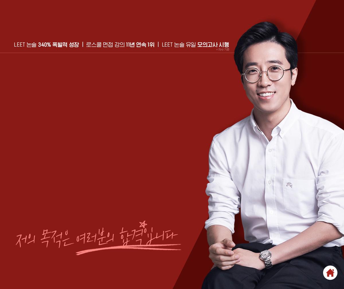 역시, 엘리트 논술 김종수 입니다.