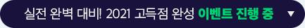 2021 고득점 완성 이벤트 진행 중