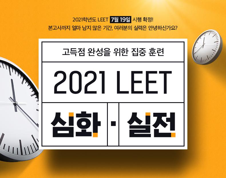 2021 LEET 심화·실전