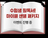 기본/심화강좌 수강혜택