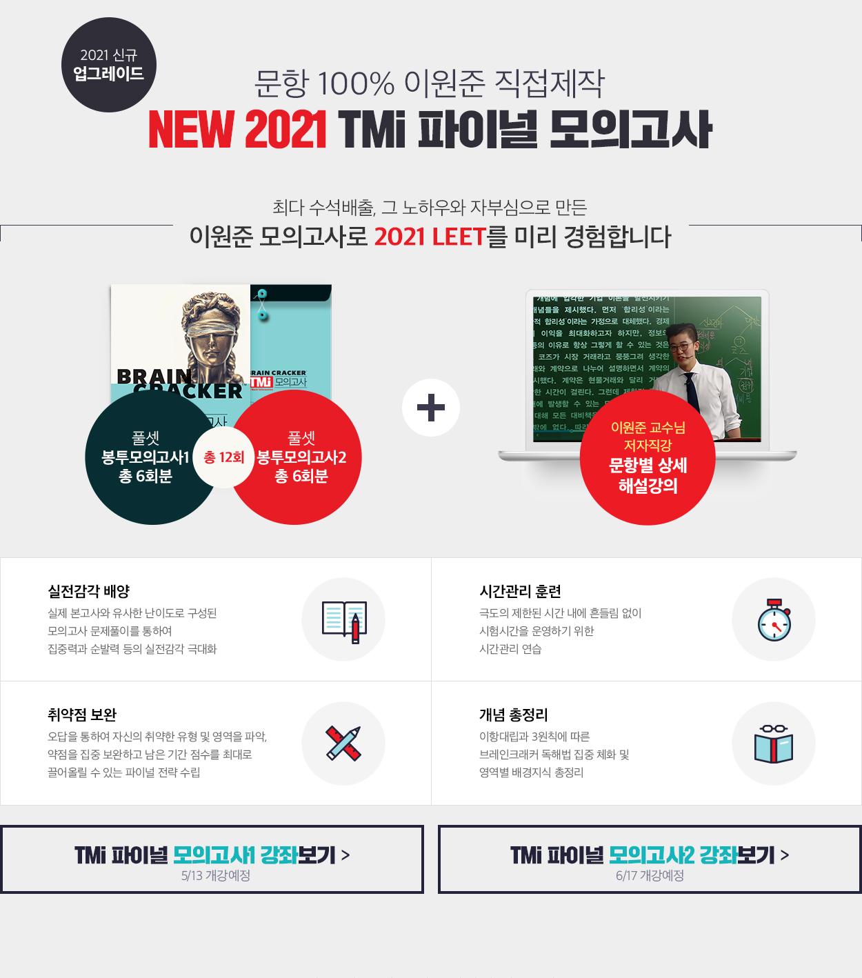 全문항 100% 이원준 직접제작 NEW 2021 TMi 파이널 모의고사
