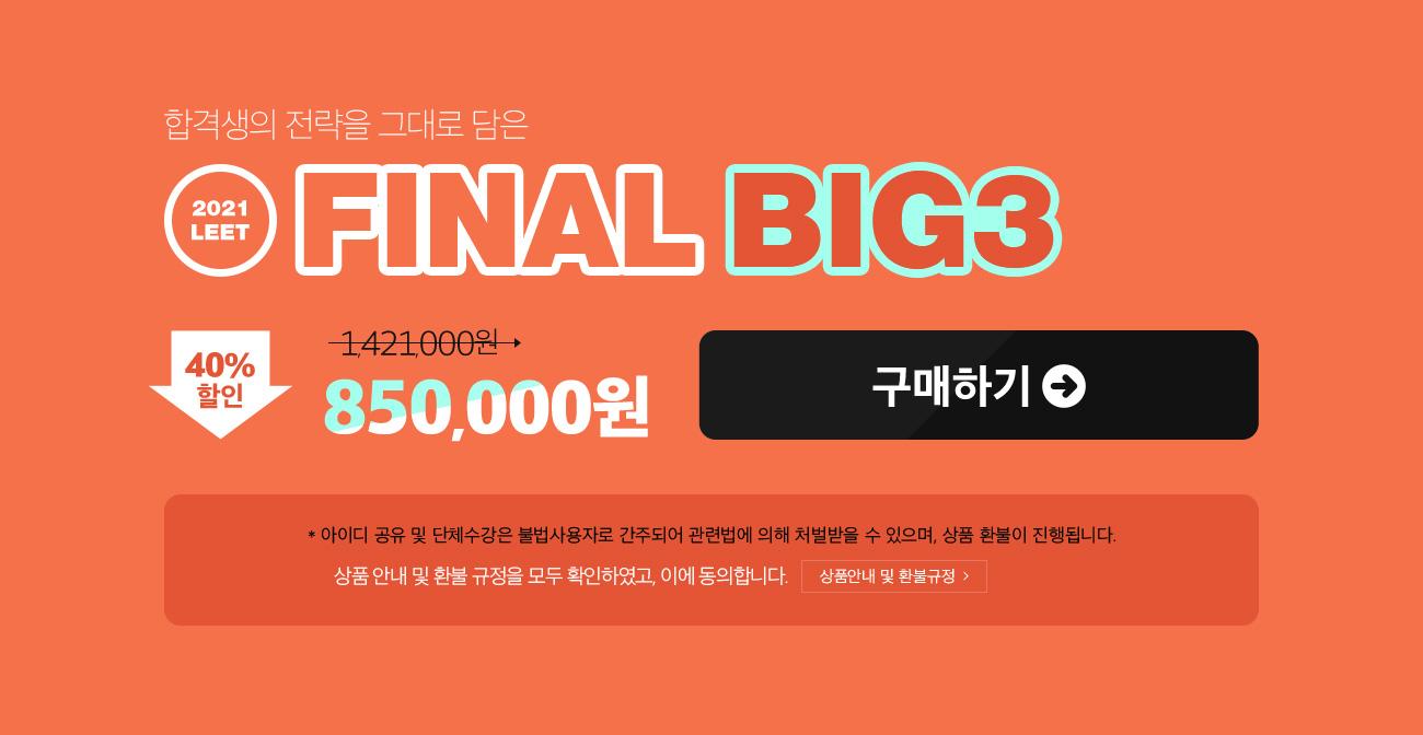 재도전자 FINAL BIG3 10만원 특별추가할인!