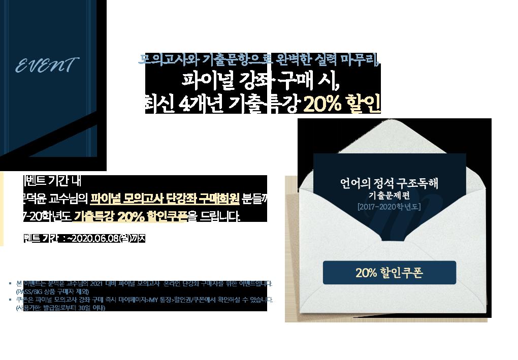 파이널 강좌 구매 시, 최신 4개년 기출특강 20% 할인