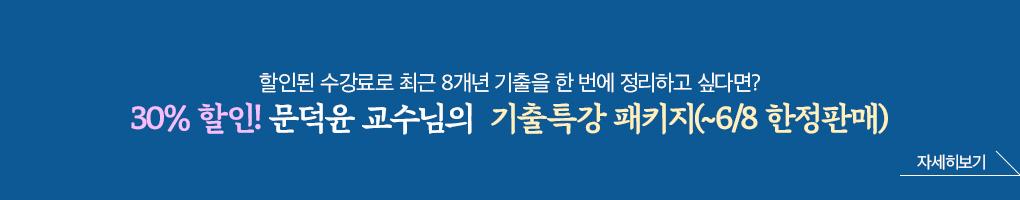 30% 할인! 문덕윤 교수님의  기출특강 패키지(~6/8 한정판매)  자세히보기