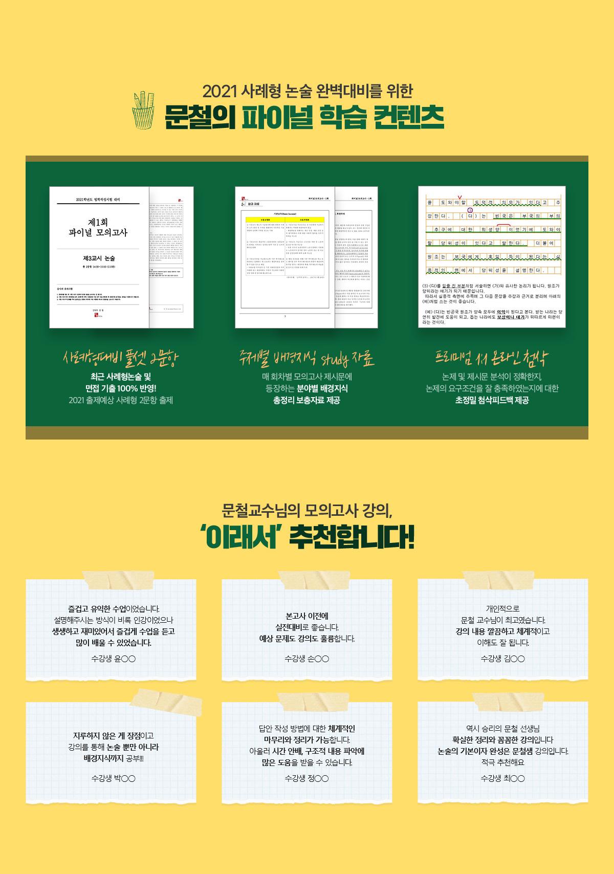 문철교수님의 모의고사 강의, '이래서' 추천합니다!