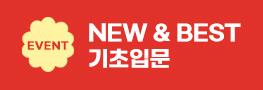 [EVENT] NEW & BEST 기초입문