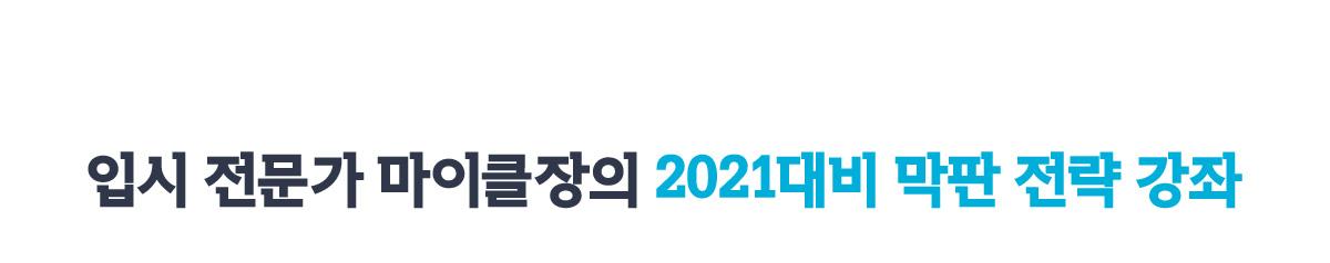입시 전문가 마이클장의 2021대비 막판 전략 강좌
