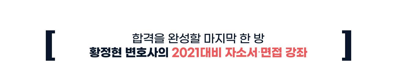 합격을 완성할 마지막 한 방 황정현 변호사의 2021대비 자소서 면접 강좌