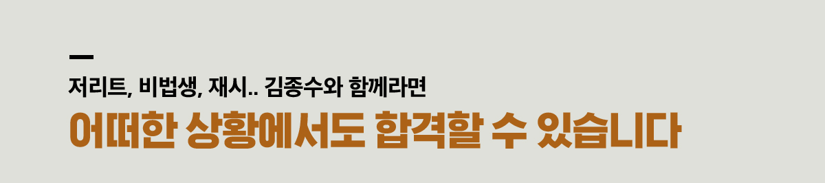 저리트, 비법생, 재시.. 김종수와 함께라면 어떠한 상황에서도 합격할 수 있습니다