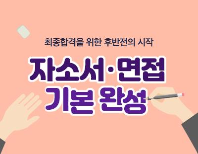 7월 시즌인강_자소서.면접