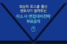 자소서?면접대비전략 무료공개