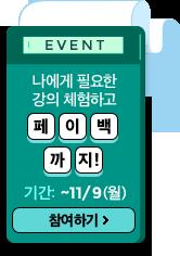 EVENT 참여하기