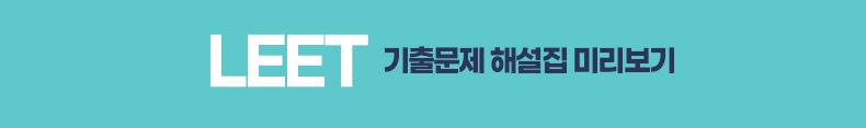 더 특별해진 LEET 기출문제 해설집 미리보기_해설집