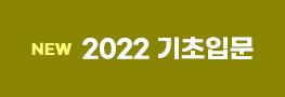 2022 기초입문