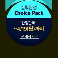 실력완성 Choice Pack